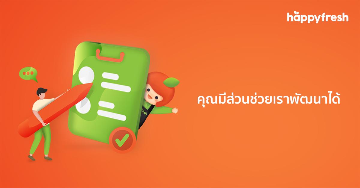 HappyFresh_TH_Survey