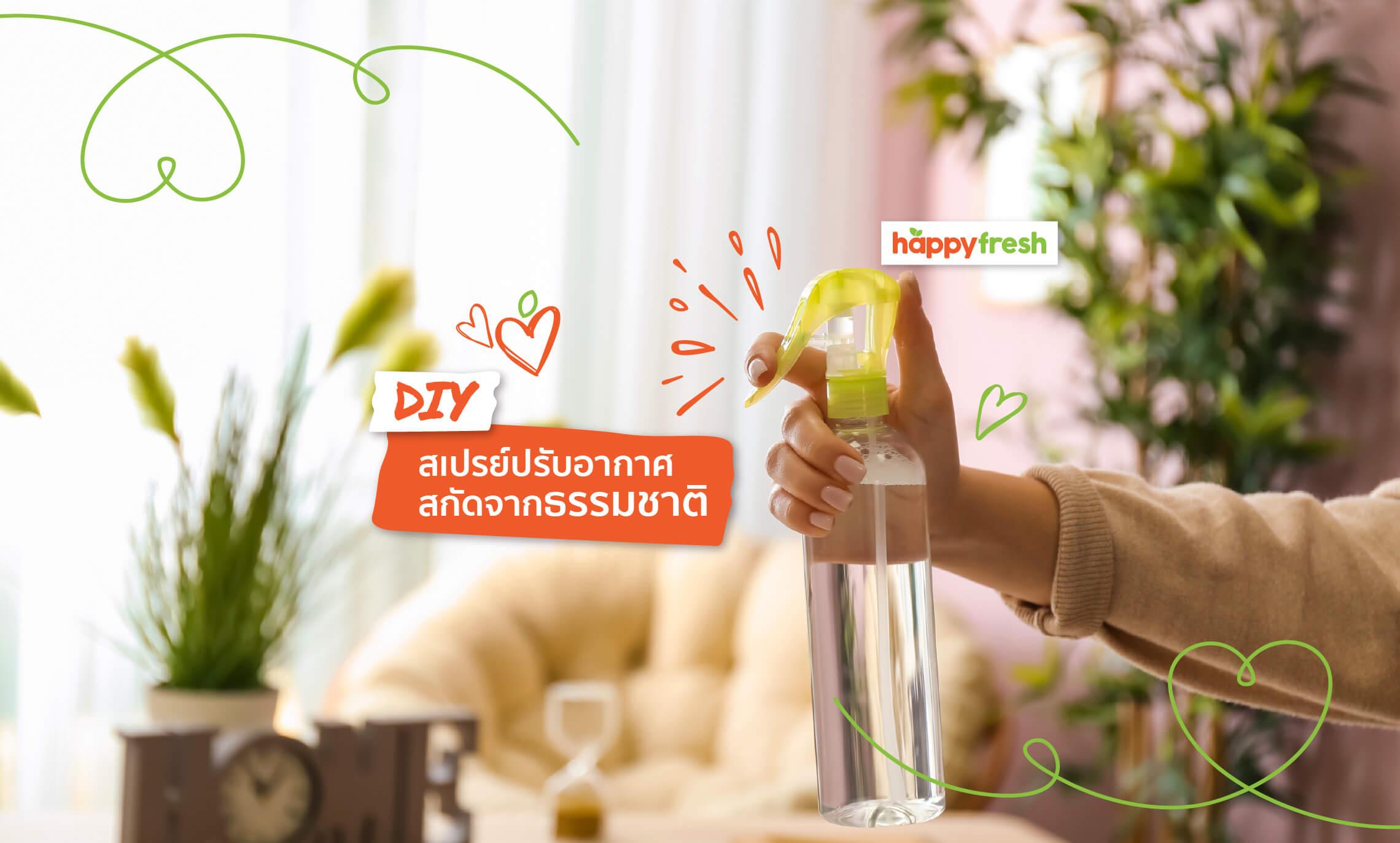 HappyFresh_DIY_Natural_Odor_Eliminator_Spray