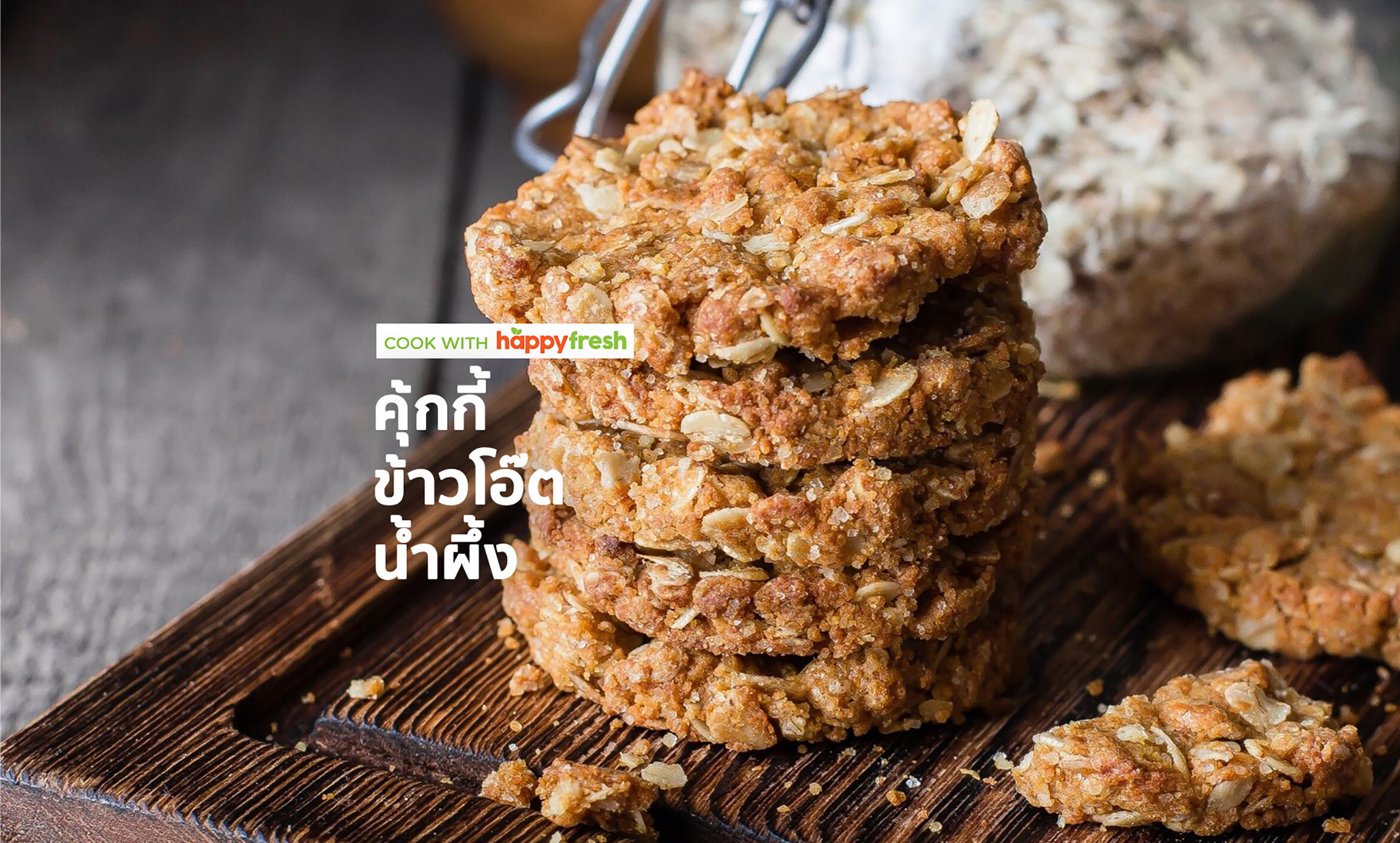 HappyFresh_Honey_Oat_Cookies