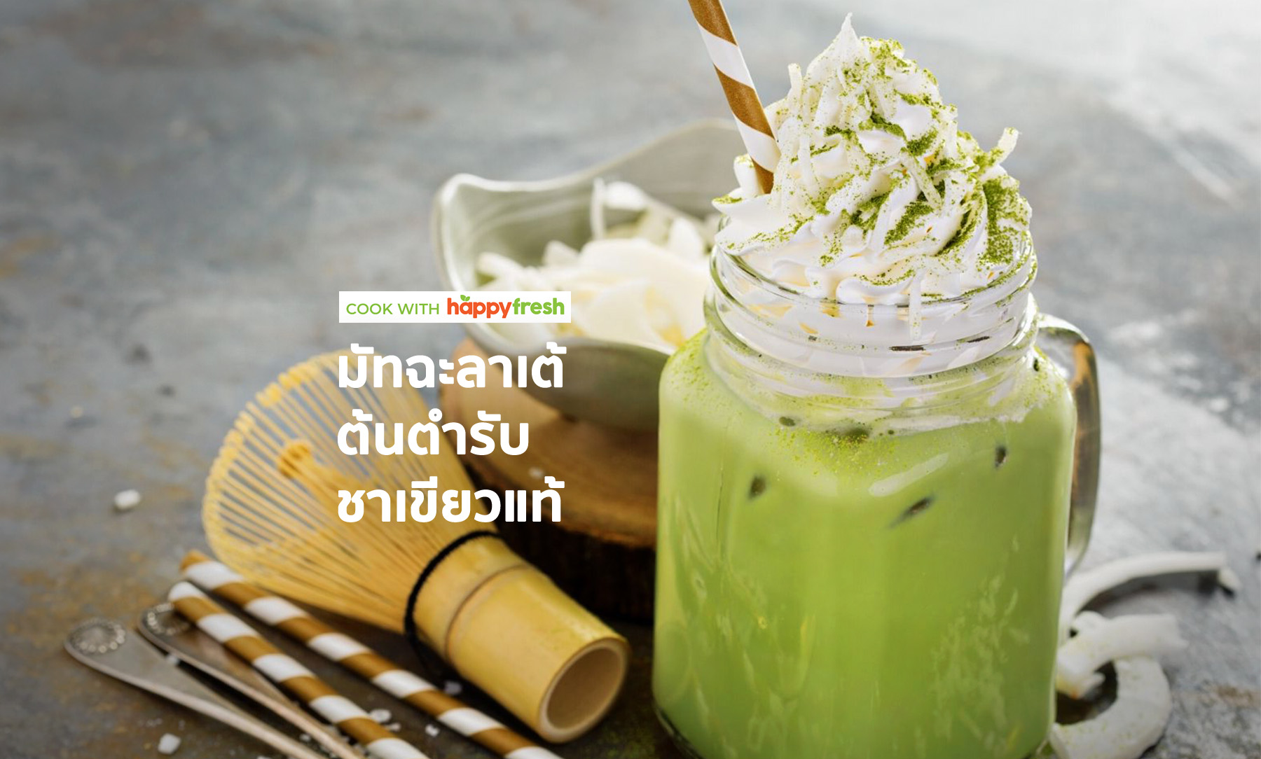HappyFresh_Matcha_Green_Tea_Latte