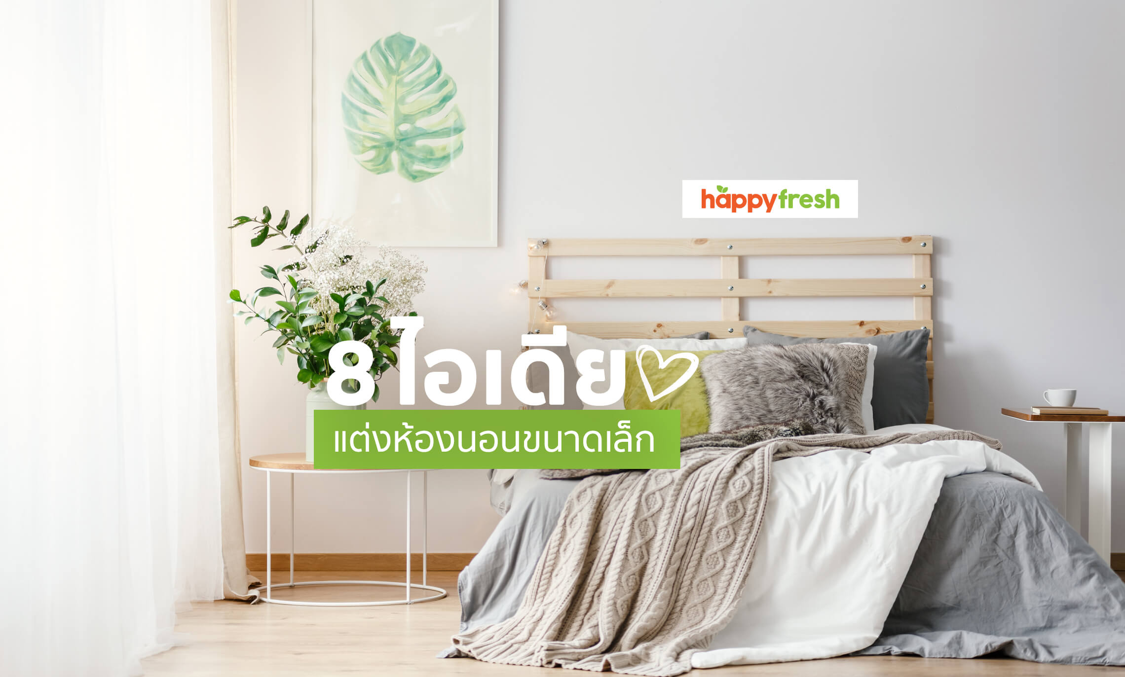 HappyFresh_Feature_Image_8_Best_Ideas_To_Decorate_Your_Small_Bedroom