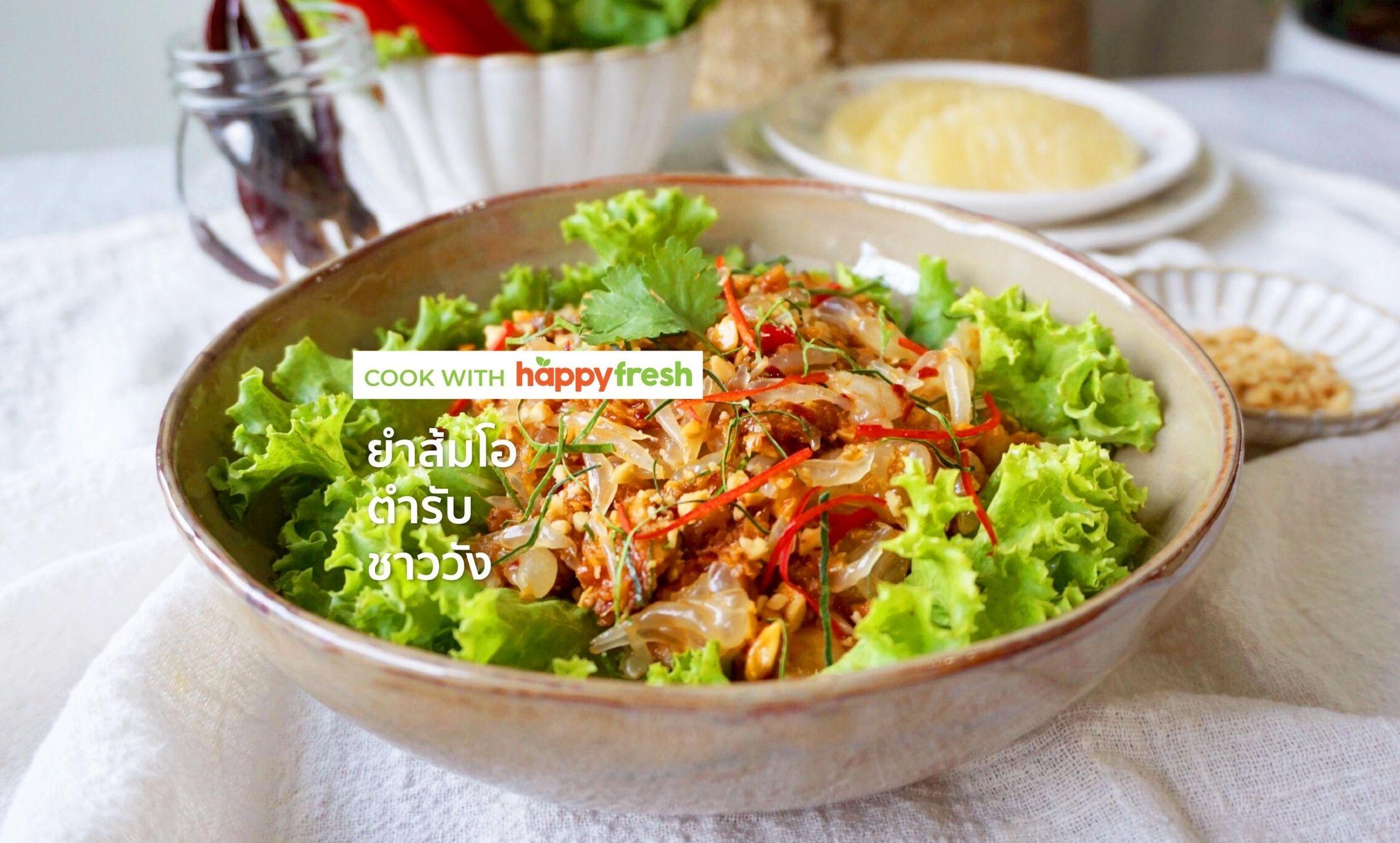 HappyFresh_Feature_Image_Thai_Pomelo_Spicy_Salad