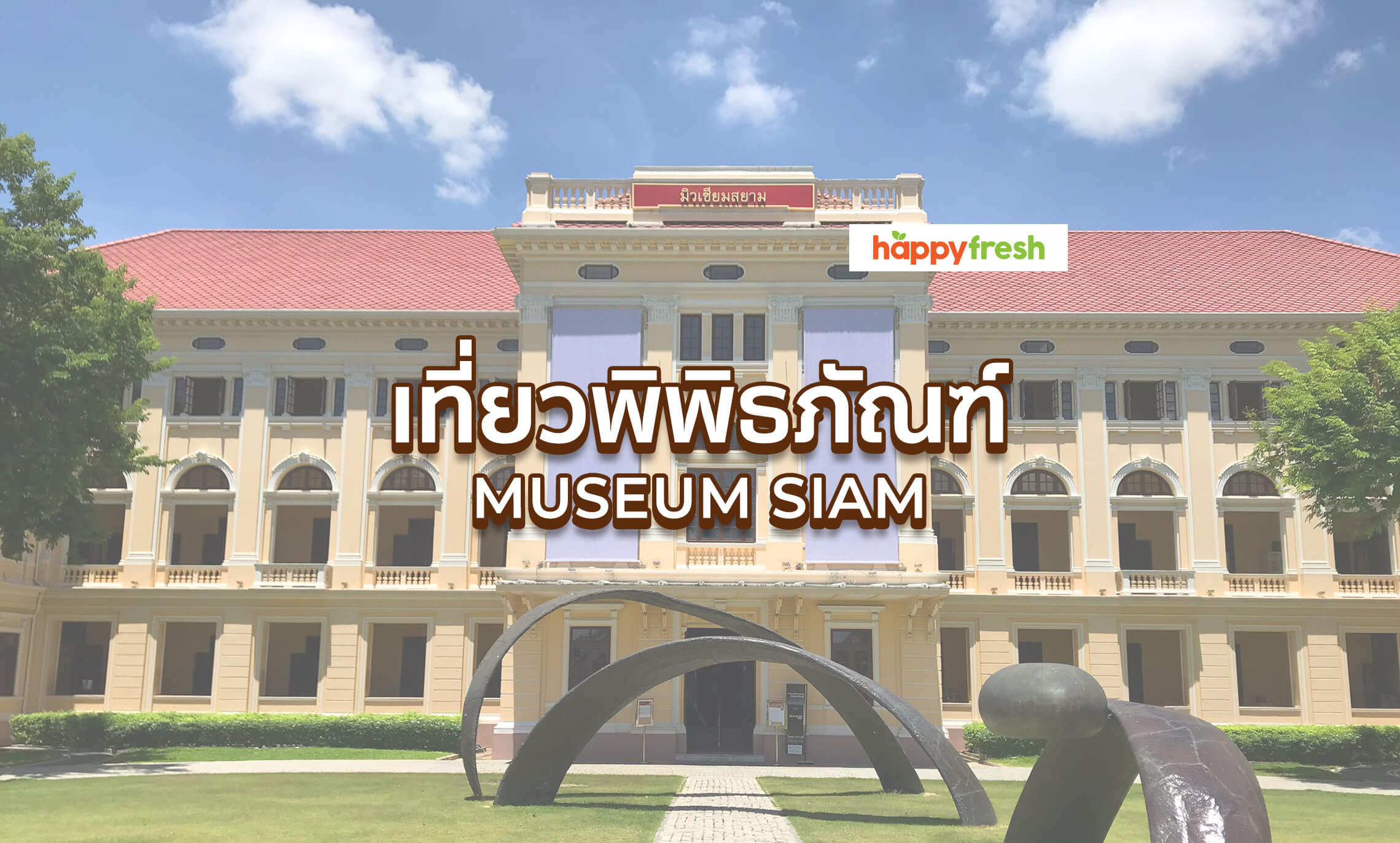 HappyFresh_Feature_Image_One_Day_Trip_At_Museum_Siam