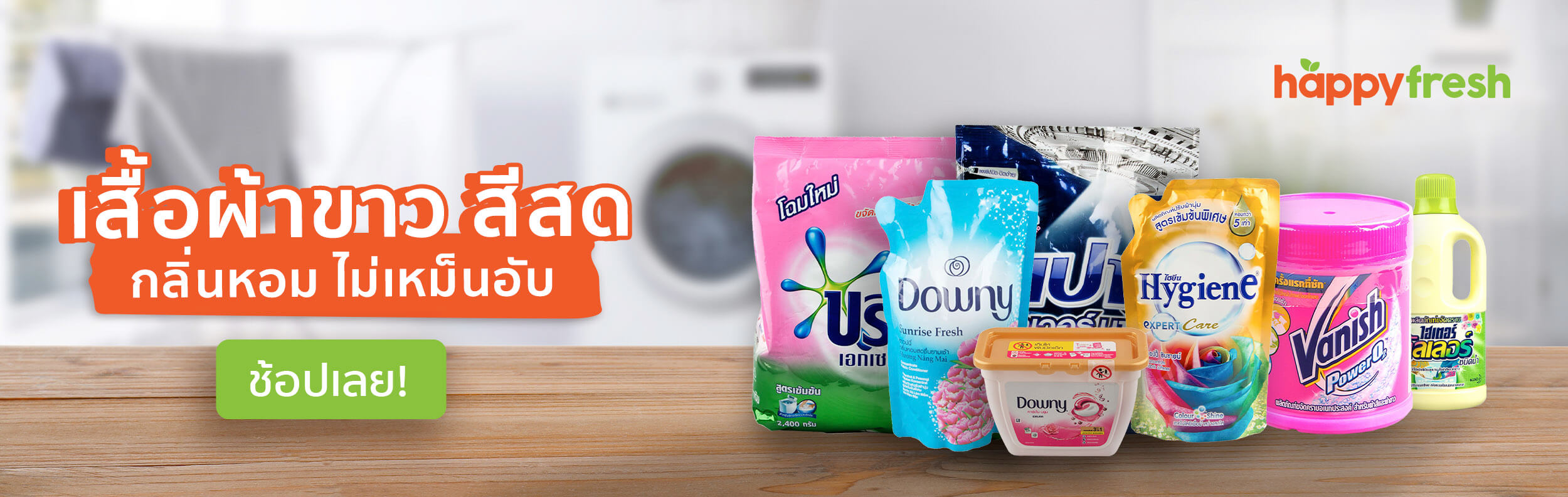 HappyFresh_Promote_Products_Banner_Laundry