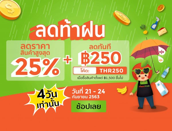 HappyFresh_Rainy_Sale_Lateral_Banner