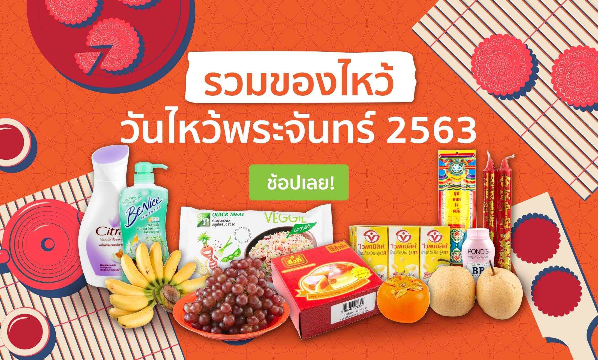 HappyFresh_Sacraficial_Foods_For_Mid_Autumn_Festival_CTA
