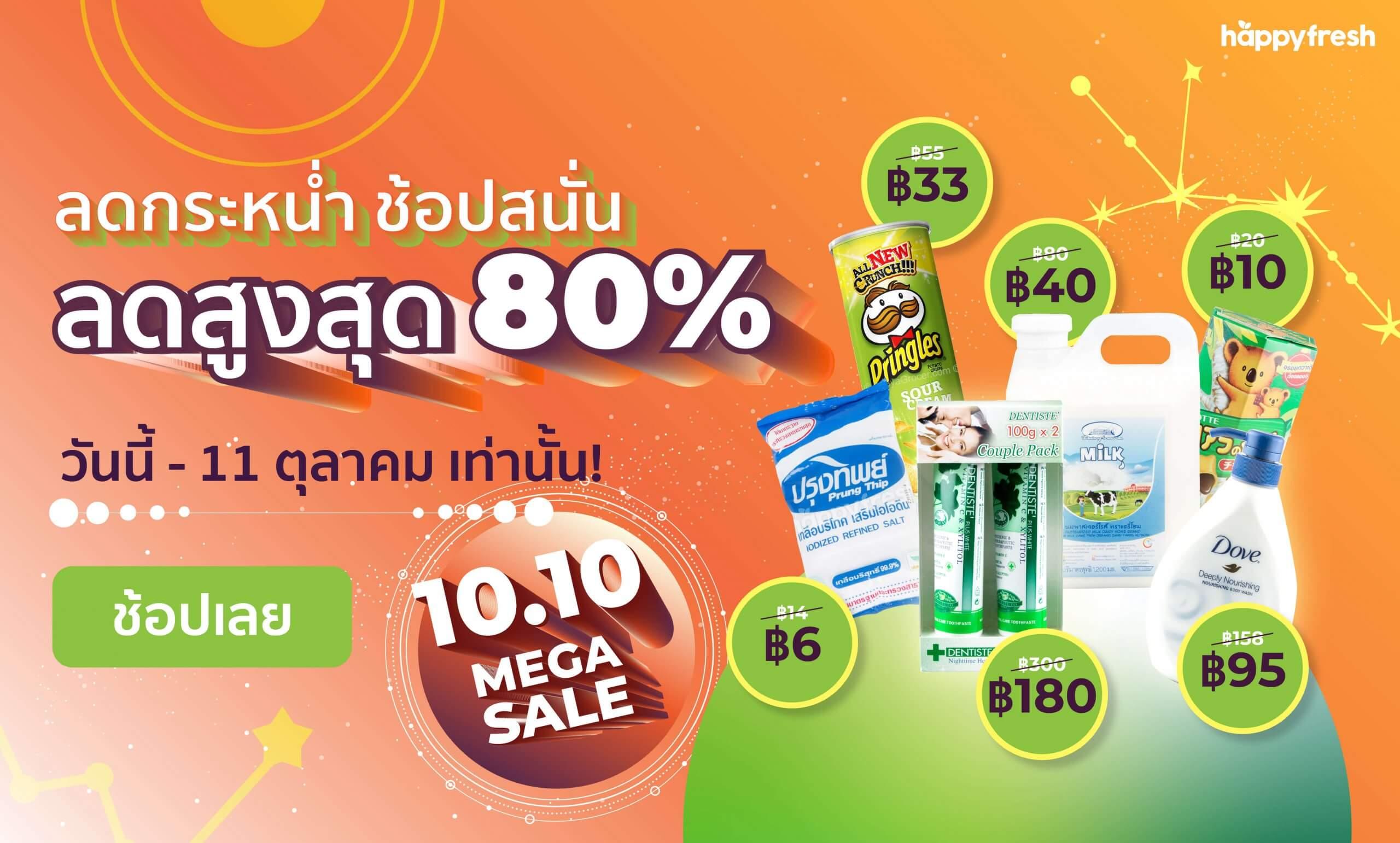 HappyFresh_Feature_Image_10_10_Mega_Sale_Lotus_Big_C_80_Percent_Up