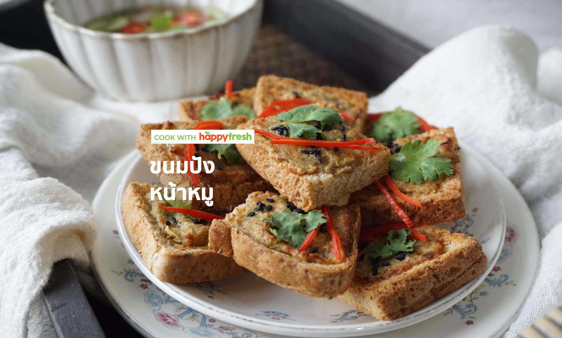 HappyFresh_Feature_Image_Fried_Minced_Pork_Toast