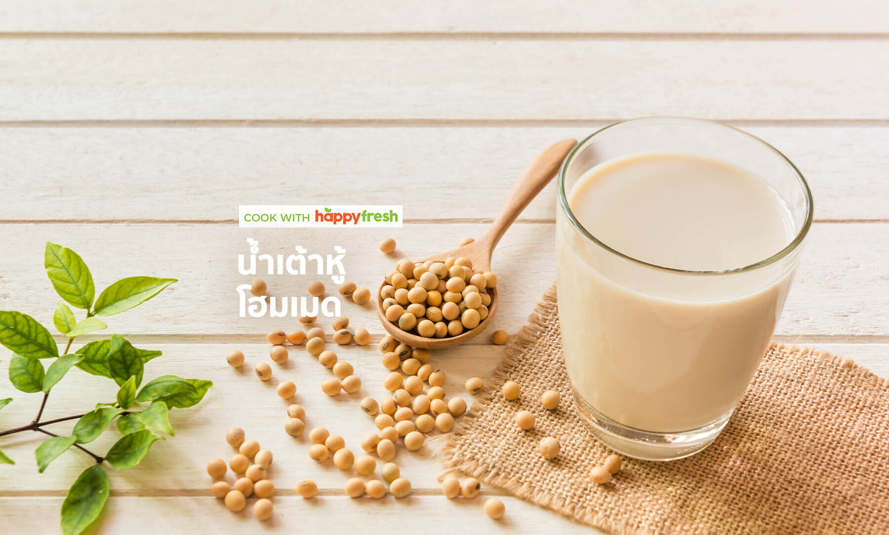 HappyFresh_Feature_Image_How_To_Make_Homemade_Soy_Milk