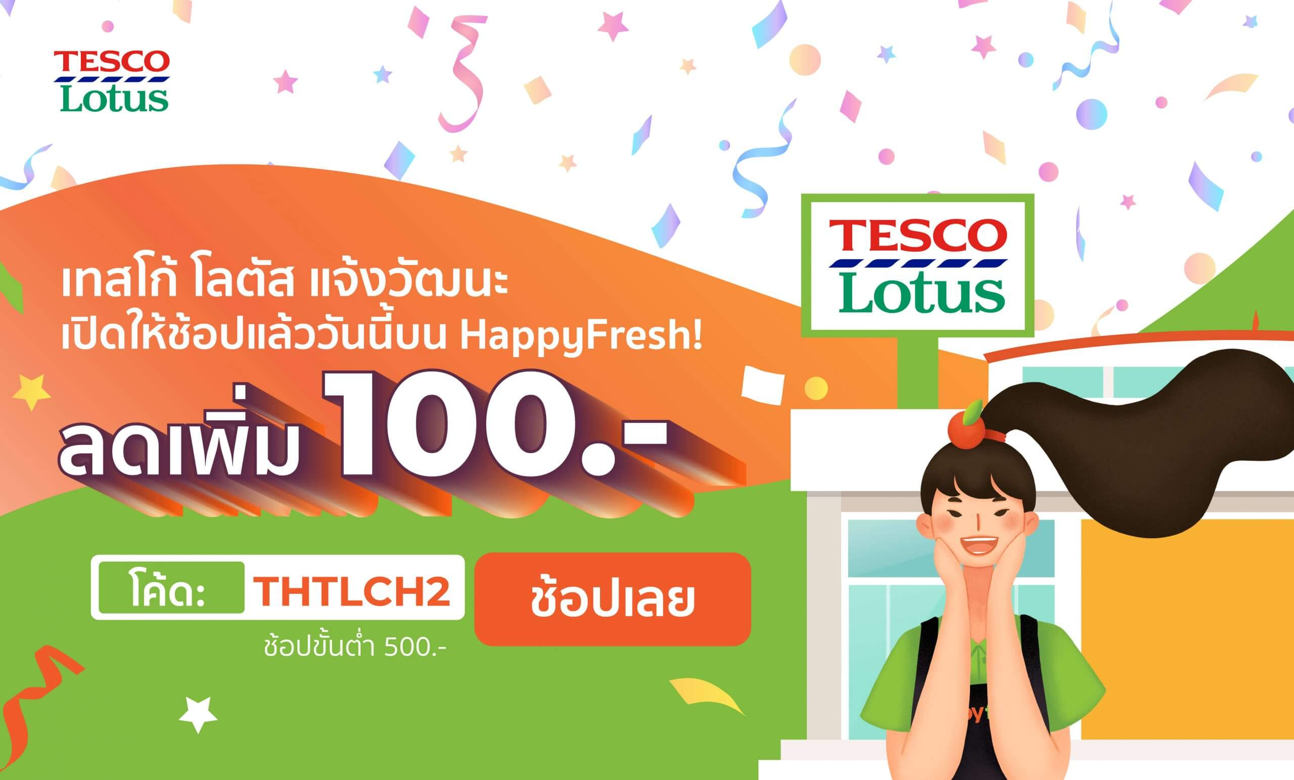 HappyFresh_Feature_Image_New_Stores_Tesco_Lotus_Chang_Watthana