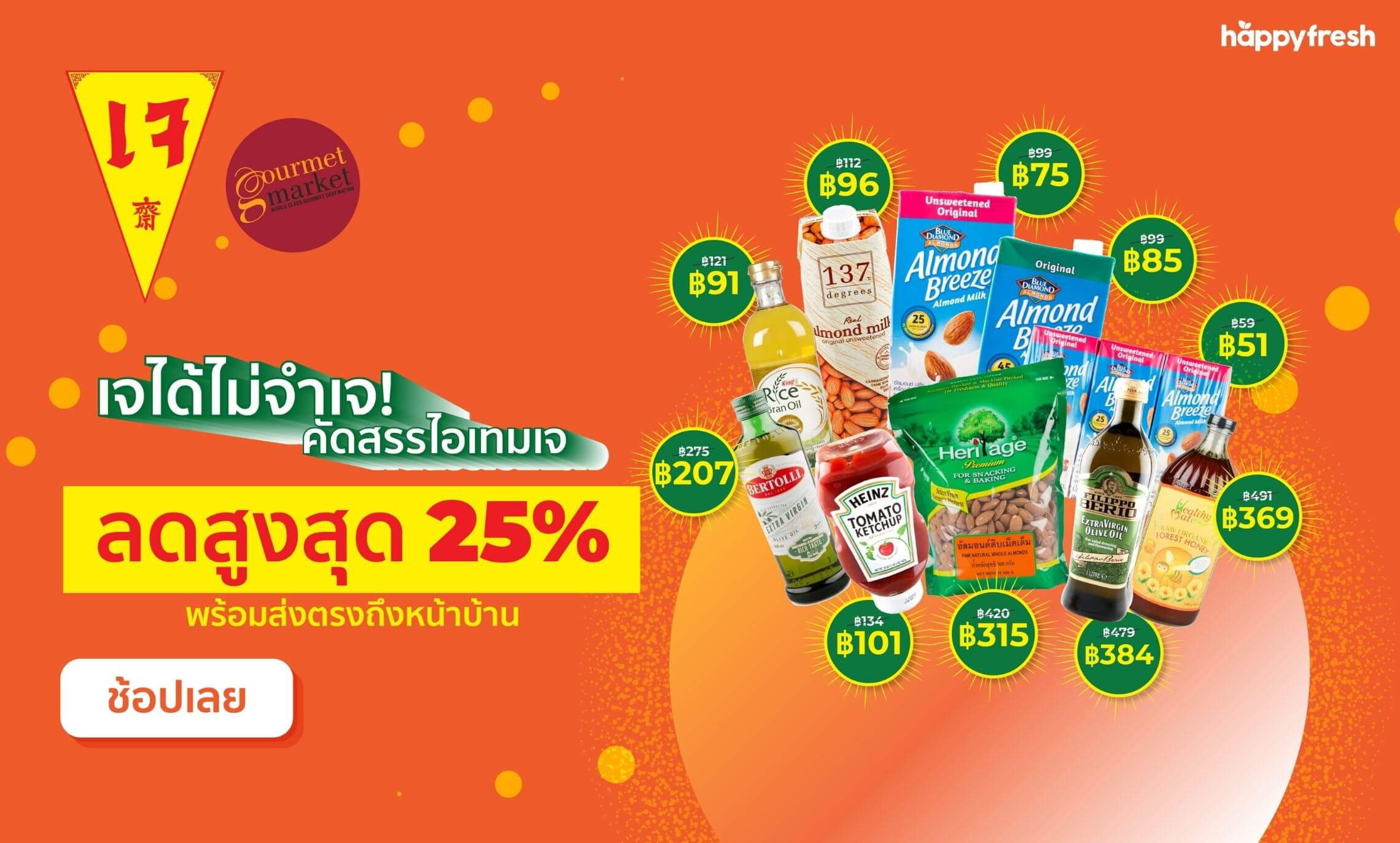 HappyFresh_Feature_Image_Vegetarian_Festival_Product_Discount_Gourmet