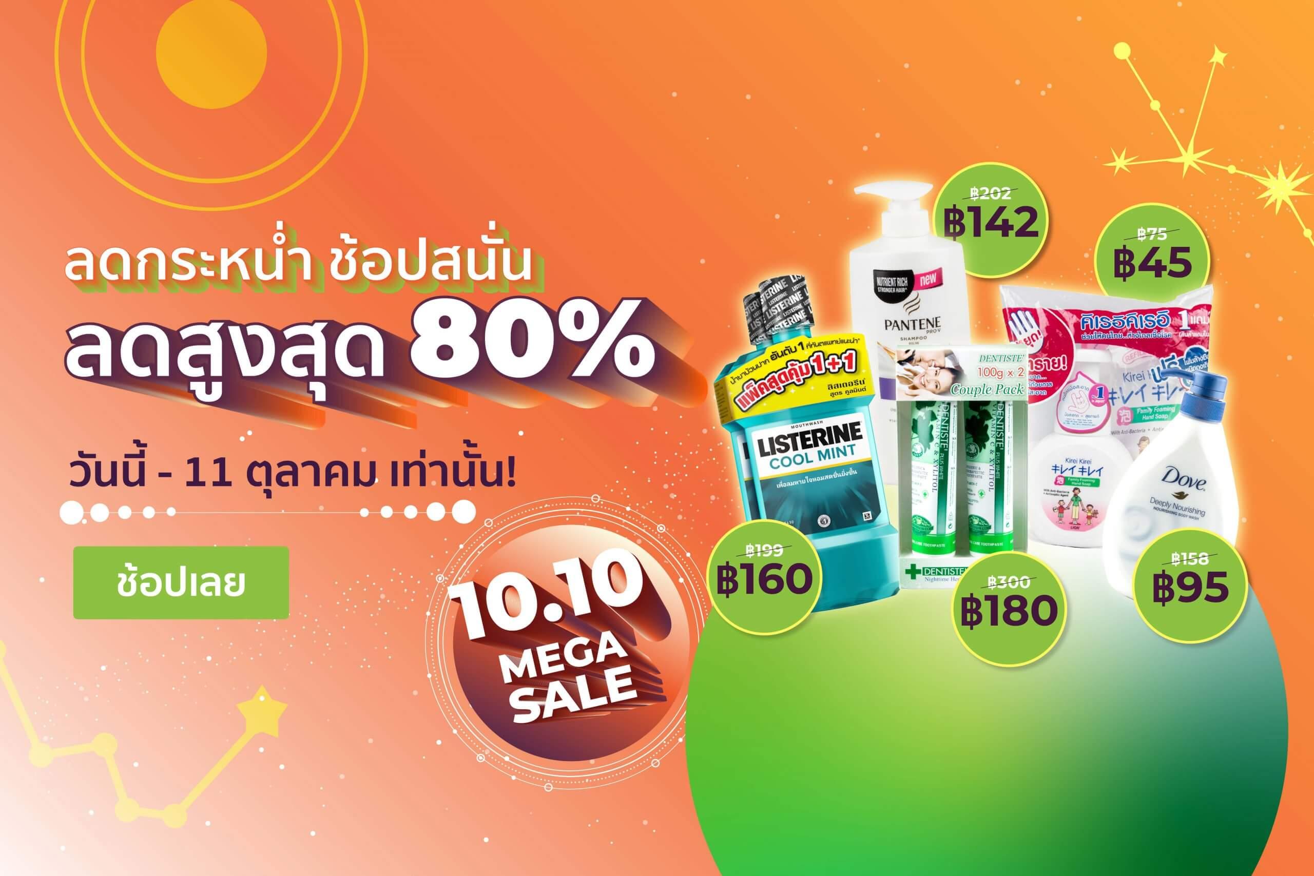 HappyFresh_Homepage_Banner_10_10_Mega_Sale_Lotus_Big_C