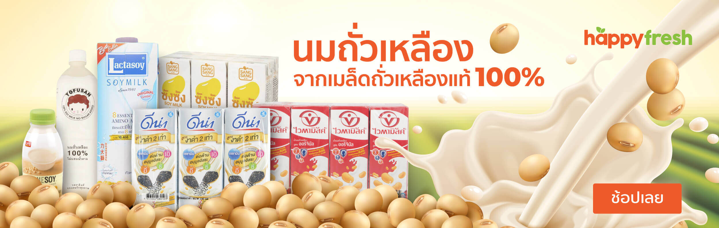 HappyFresh_Promote_Products_Banner_Soy_Milk
