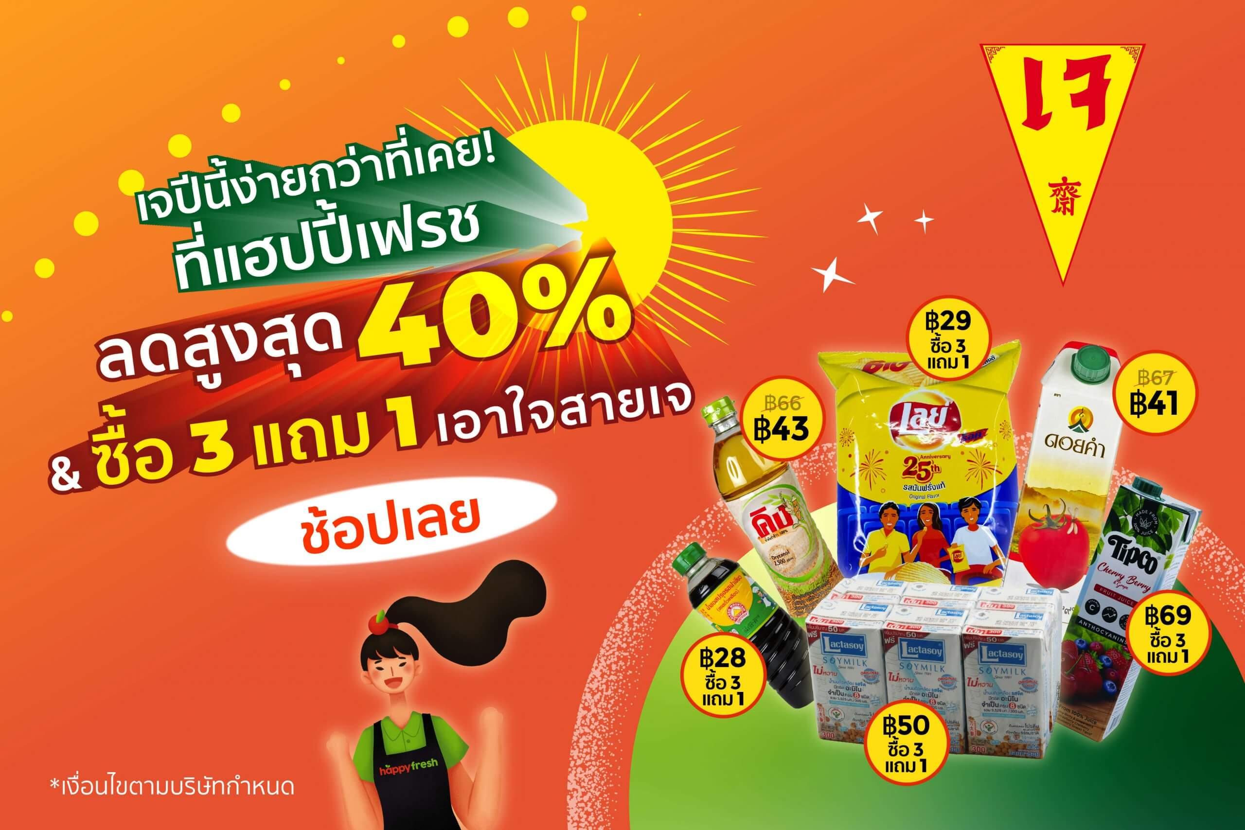 Homepage_Banner_Vegetarian_Festival_Product_Discount_Tesco_Lotus_Big_C