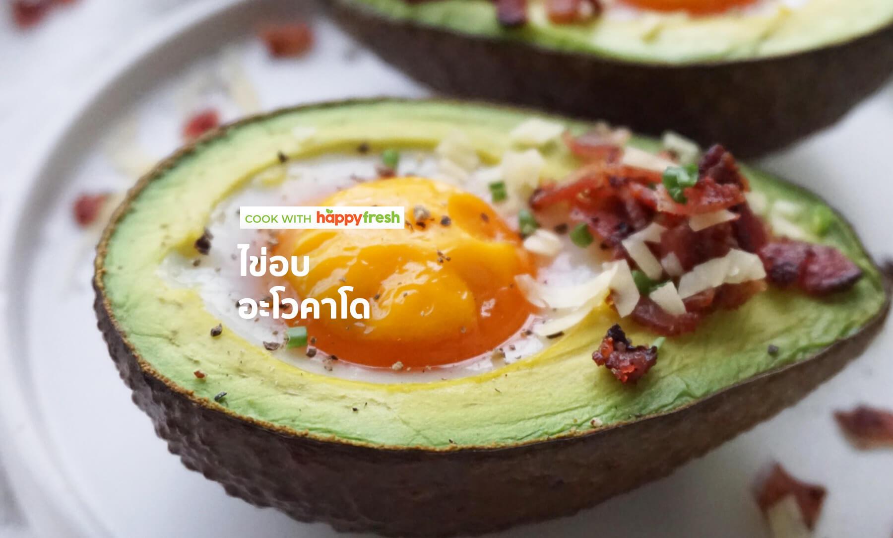 Feature Image วิธีทำไข่อบอะโวคาโด