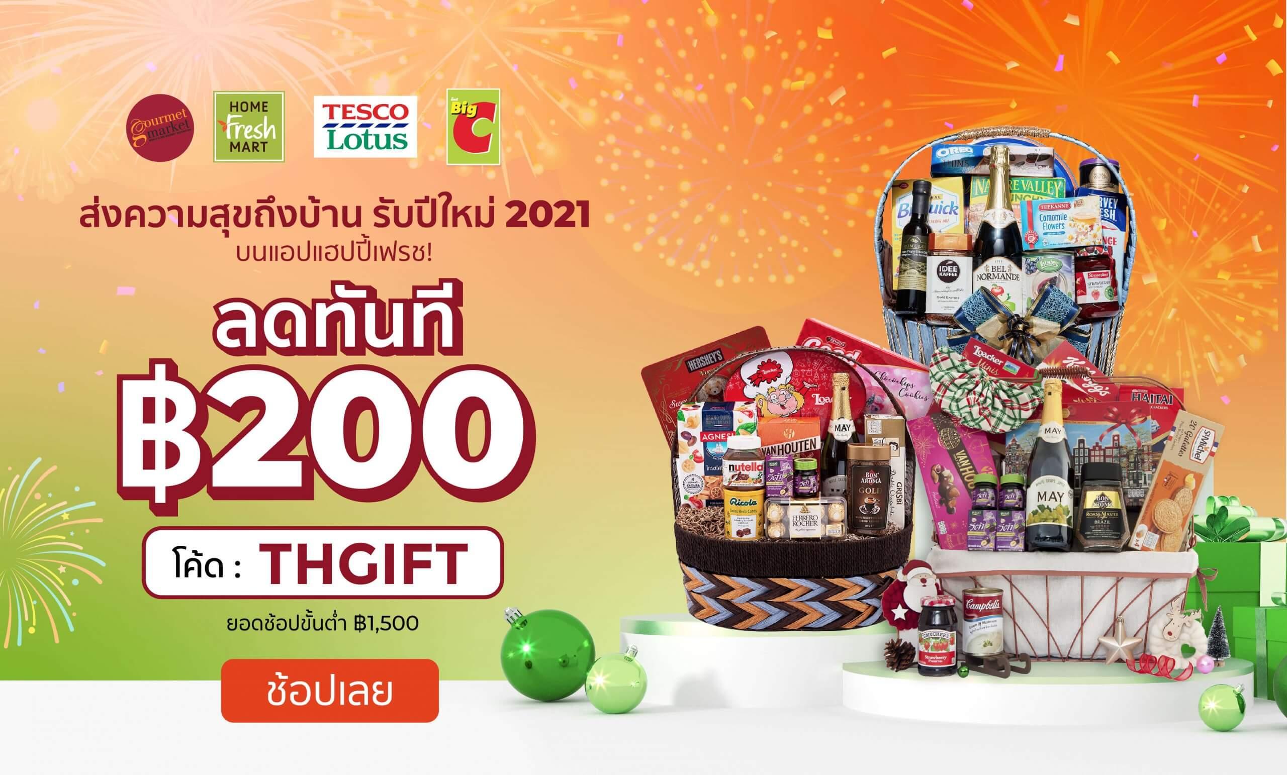 โปรโมชั่น กระเช้าของขวัญปีใหม่ ลดเพิ่ม 200 บาท