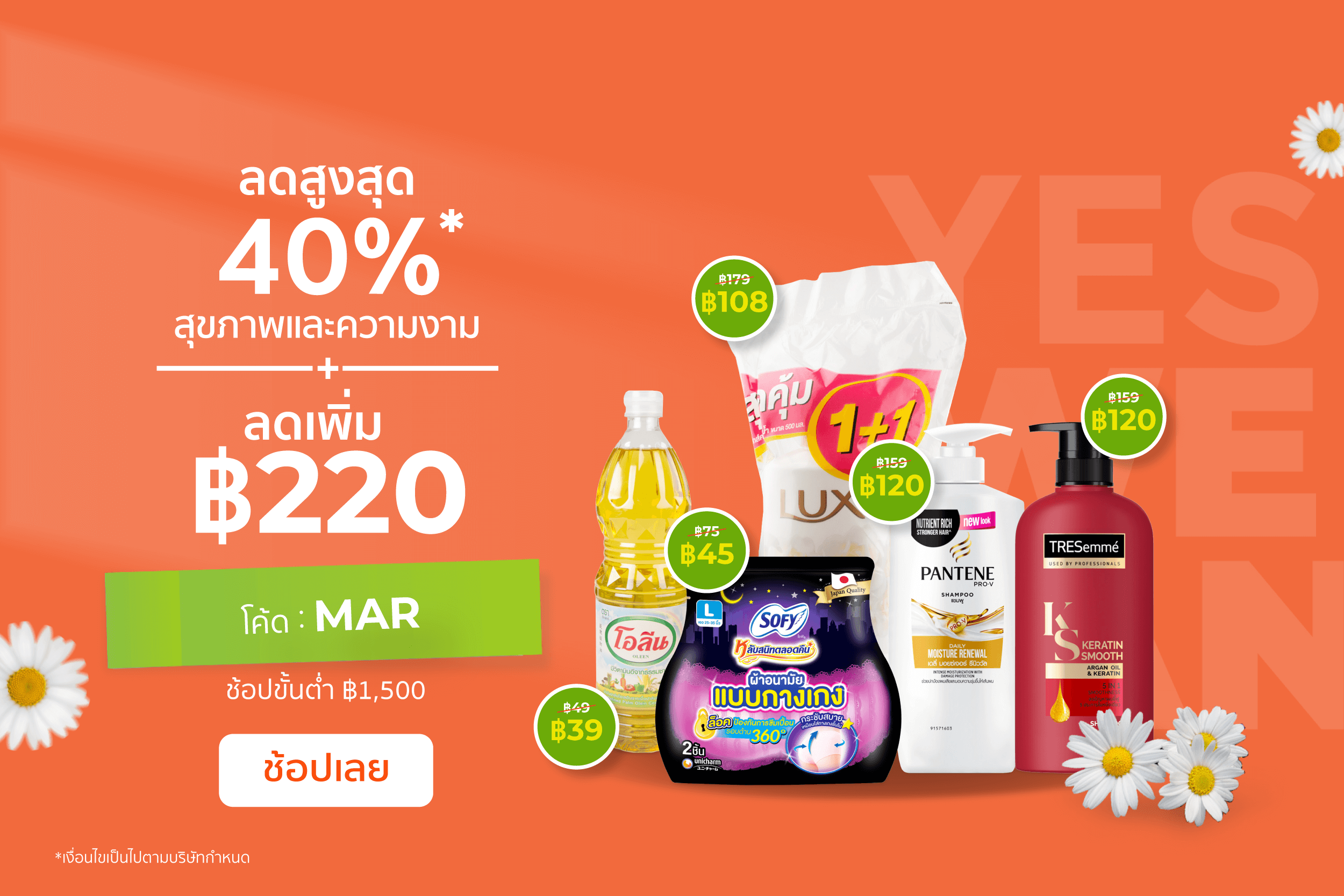 March Promotion #2