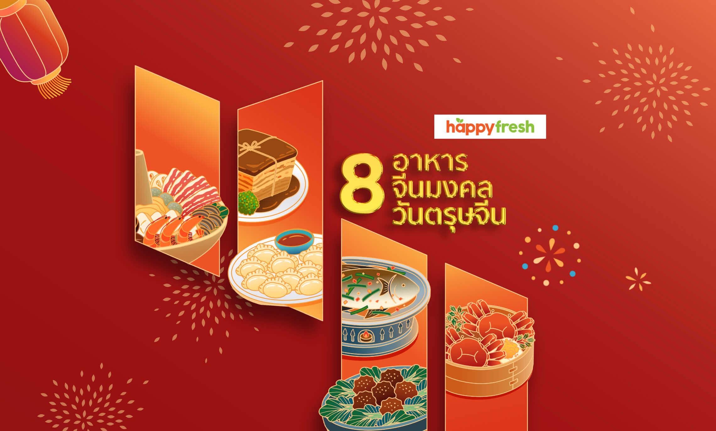 Feature Image 8 อาหารจีนมงคล