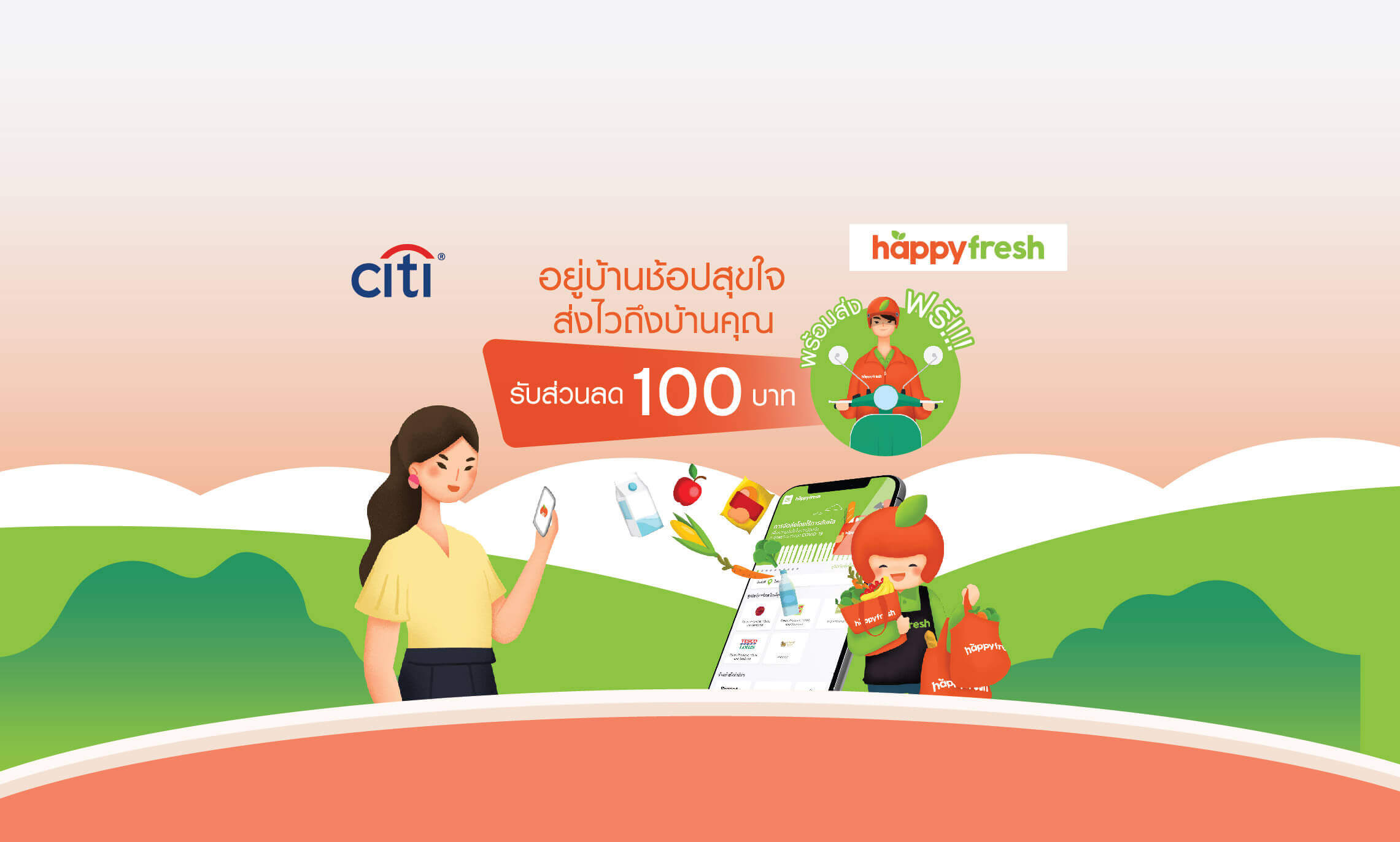 HappyFresh Feature Image โปรโมชั่นบัตรเครดิต Citibank 2564