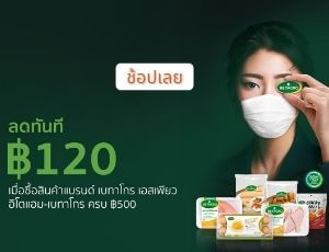 Lateral Banner เบทาโกร