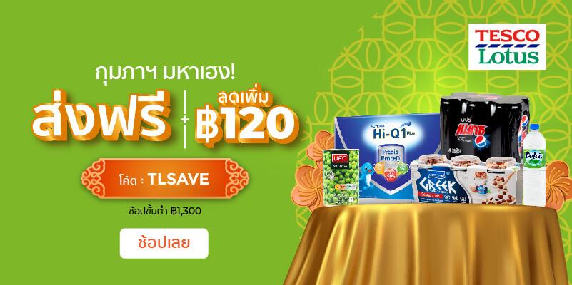 HappyFresh ของไหว้วันตรุษจีน โปรโมชั่น ตรุษจีน 2564 เทสโก้ โลตัส ส่งฟรี ลดเพิ่ม 120 บาท