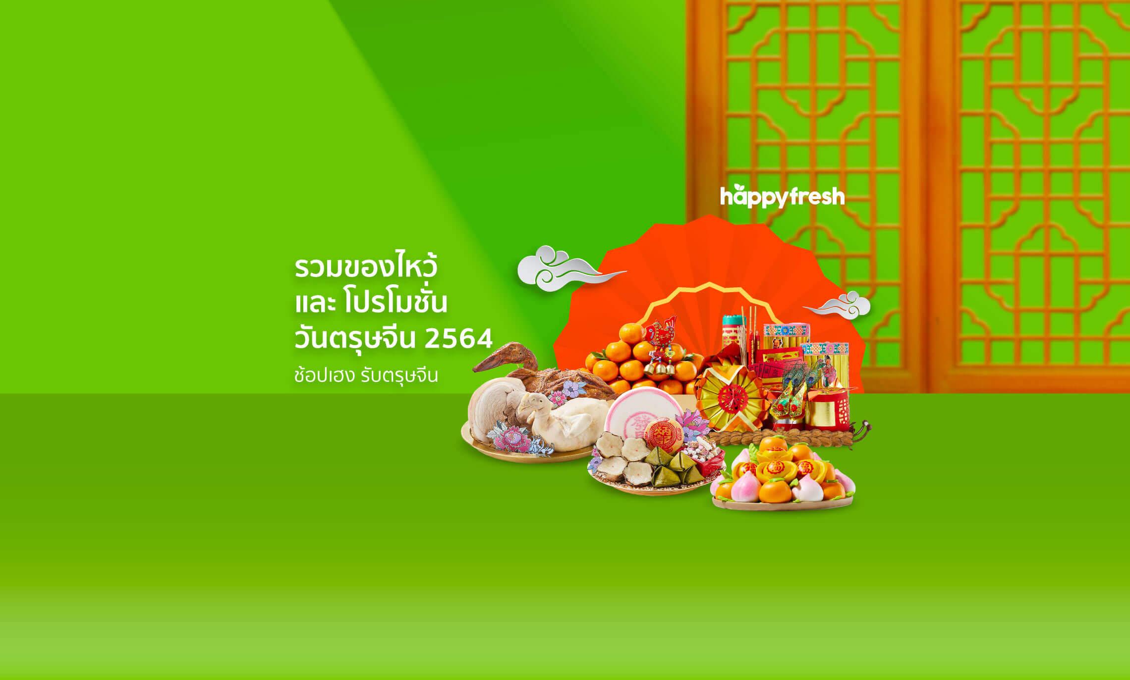 Feature Image ของไหว้วันตรุษจีน ตรุษจีน 2564