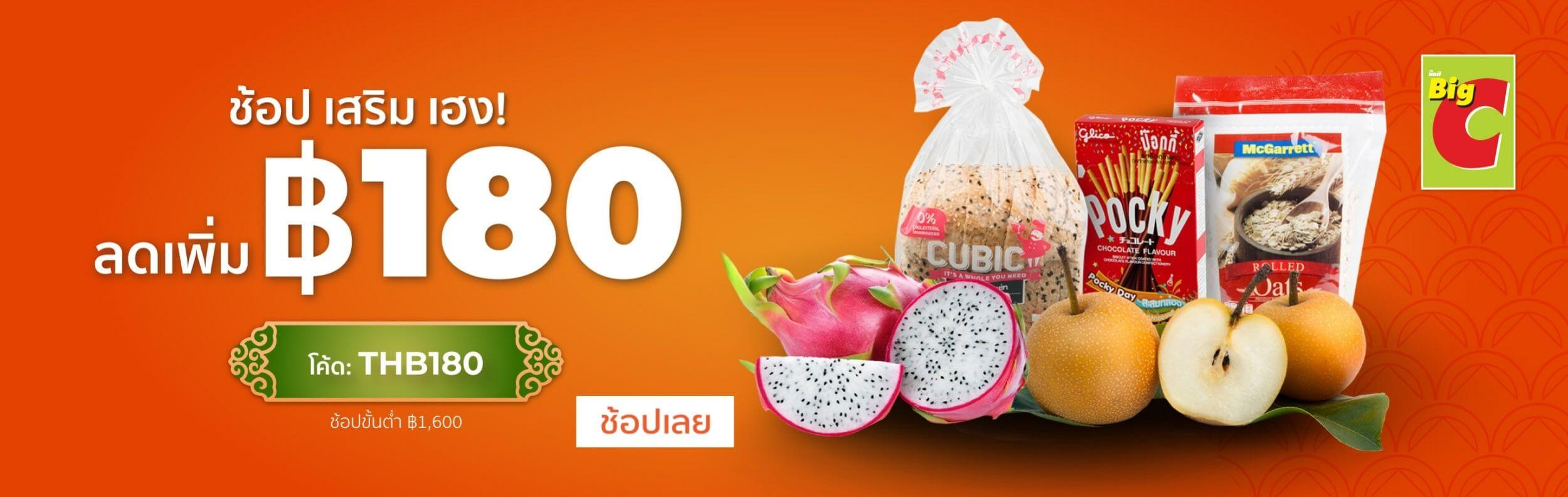 HappyFresh โปรโมชั่นวันตรุษจีน 2564 Big C ลดเพิ่ม180 บาท