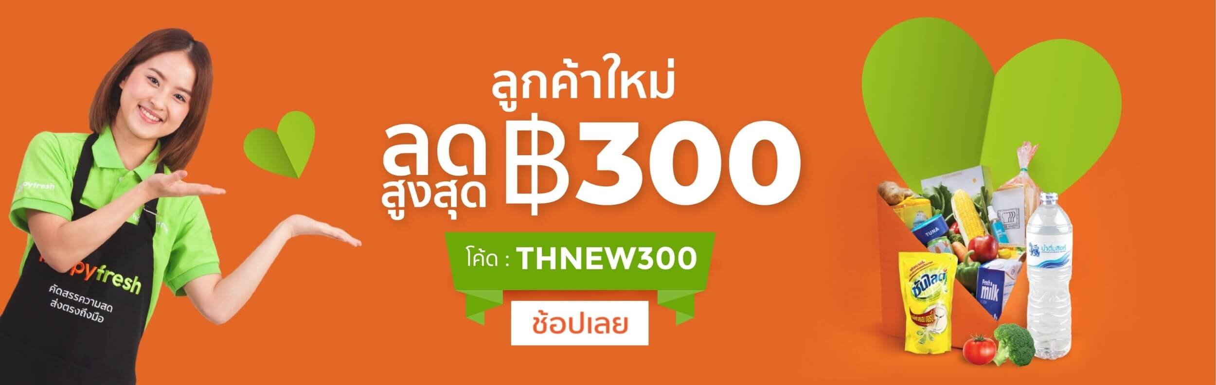 Header Banner ลูกค้าใหม่ ลด 300 บาท